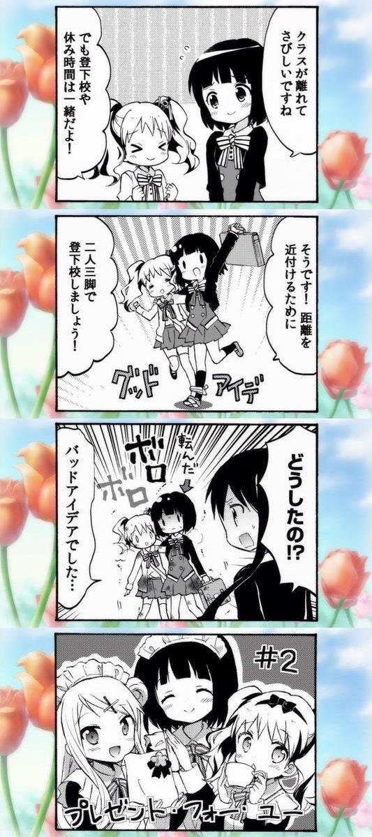 ハロー!!きんいろモザイク (96)