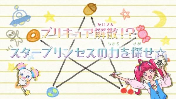 「スター☆トゥインクルプリキュア」3話感想 (3)