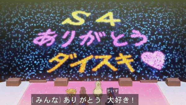 「アイカツスターズ!」50話 (67)