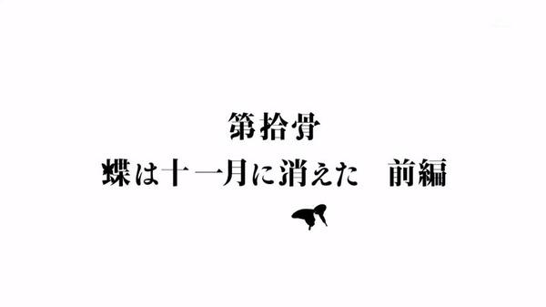 櫻子さんの足下には死体が埋まっている (5)