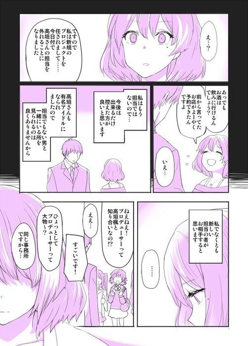 アイドル (2)
