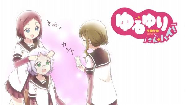 ゆるゆり さん☆ハイ! (7)