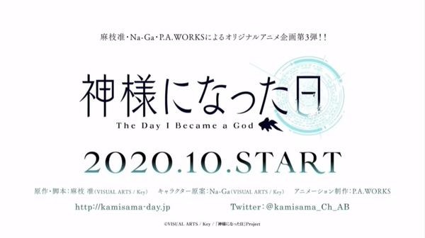「神様になった日」 (4)