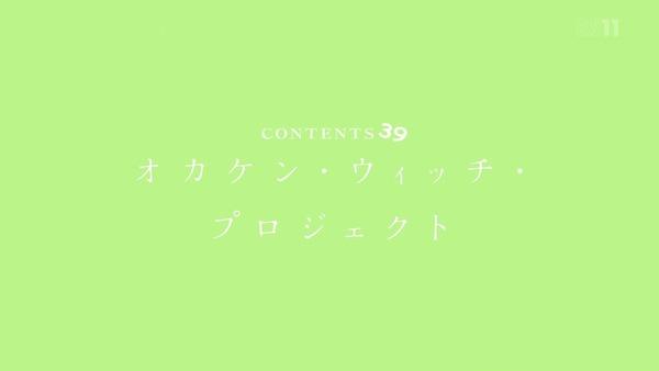 「あそびあそばせ」11話感想 (19)