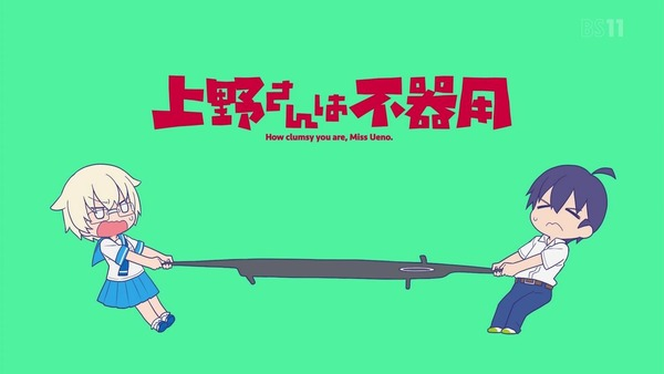 「上野さんは不器用」11話 (27)
