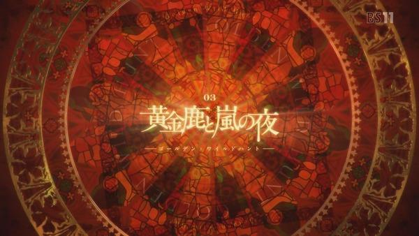 「FateEXTRA Last Encore」3話 (81)