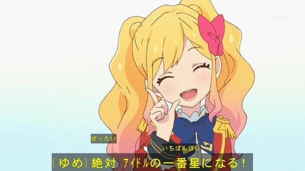 「アイカツスターズ!」第100話 最終回 (1)