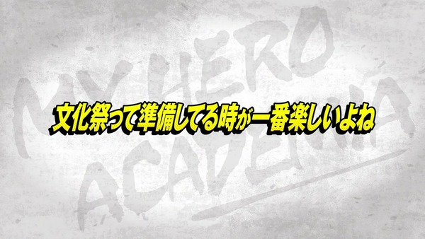 「僕のヒーローアカデミア」82話(4期 19話)感想 画像 (21)