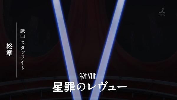 「少女☆歌劇 レヴュースタァライト」12話(最終回)感想 (77)