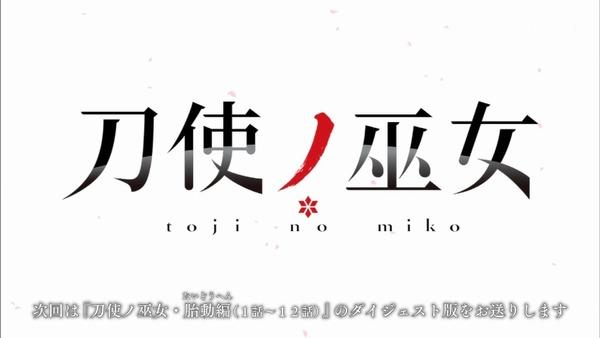 「刀使ノ巫女」12話 (79)