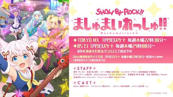 「SHOW BY ROCK!!ましゅまいれっしゅ!!」