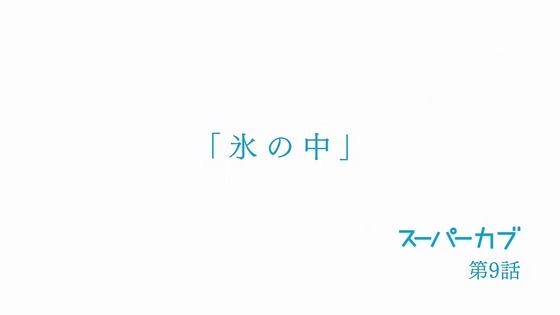 「スーパーカブ」9話感想 (5)