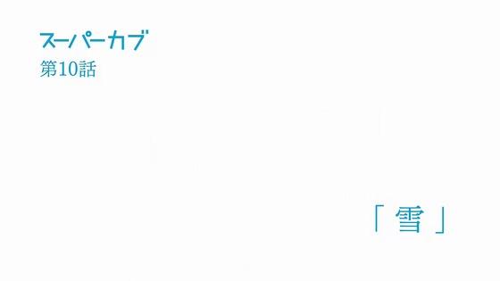「スーパーカブ」9話感想 (99)
