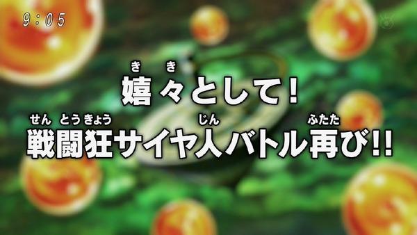 「ドラゴンボール超」113話 (1)