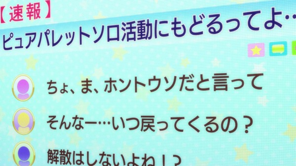「アイカツフレンズ!」28話感想  (93)