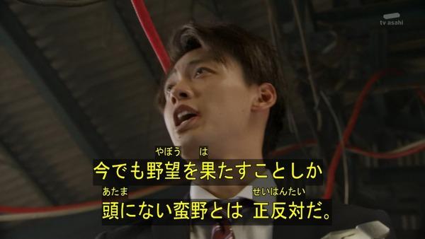 仮面ライダードライブ (30)