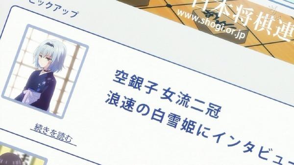 「りゅうおうのおしごと!」1話 (4)
