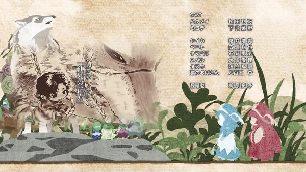 「ハクメイとミコチ」12話 (67)