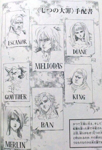 七つの大罪 (36)