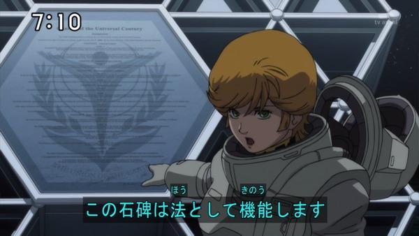 「機動戦士ガンダム ユニコーンRE0096」 (13)
