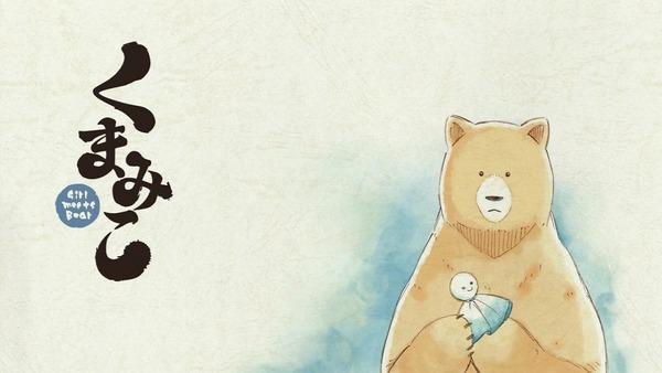 「くまみこ」2話感想 (37)