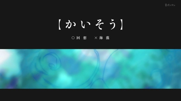 「さらざんまい」第6話感想 (4)