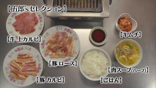 「孤独のグルメ Season8」5話感想 (67)