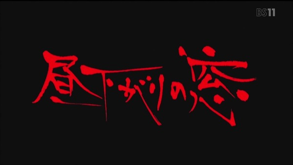 「地獄少女 宵伽」4期 8話(1期 6話) (5)