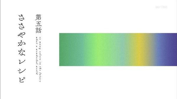「色づく世界の明日から」5話感想 (33)