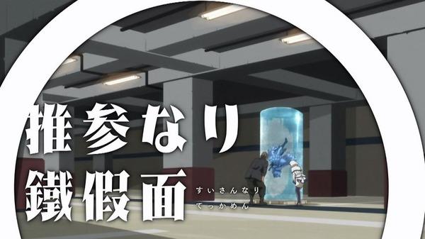 「コンクリート・レボルティオ」19話感想 (5)