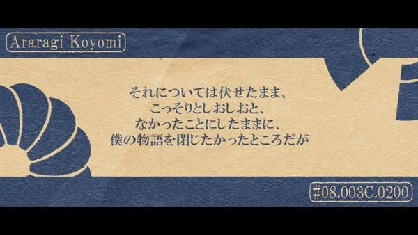 終物語 (2)