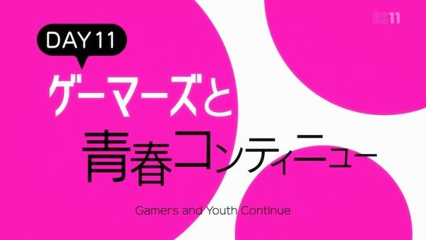 「ゲーマーズ!」11話 (6)