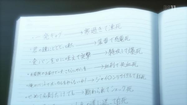 「Rewrite(リライト)」 (36)