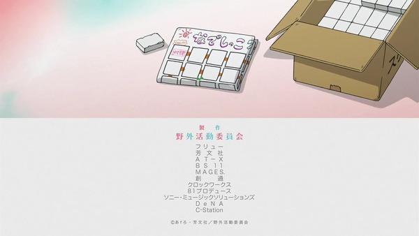「へやキャン△」12話感想 画像 (34)