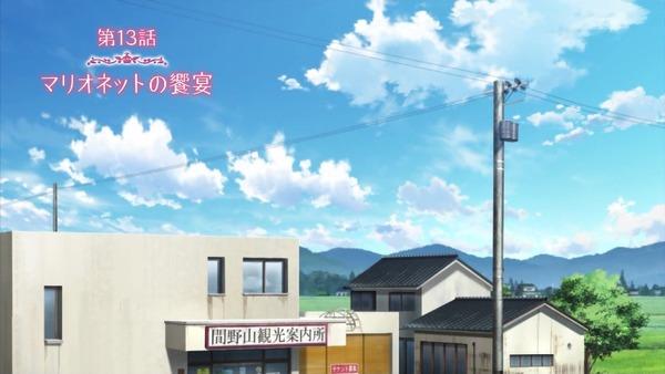 「サクラクエスト」13話 (4)