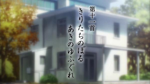 「ちはやふる3」11話感想 画像  (4)