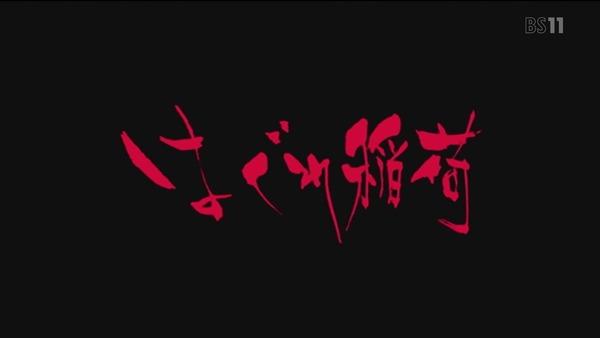 「地獄少女 宵伽」4期 12話(3期 三鼎 9話) (9)