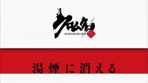 「クロムクロ」18話 (22)