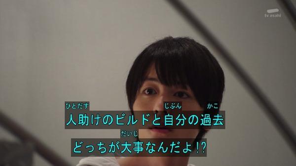 「仮面ライダービルド」3話 (7)