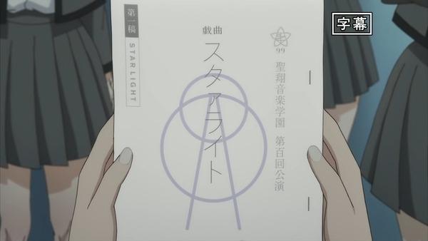 「少女☆歌劇 レヴュースタァライト」9話 (4)