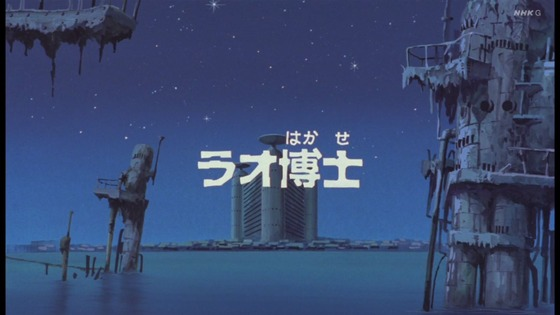 「未来少年コナン」第10話感想  (2)