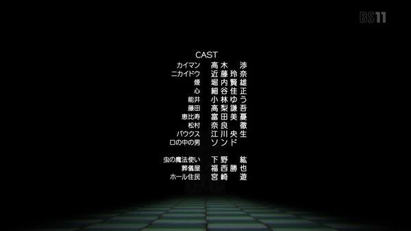「ドロヘドロ」第1話感想 画像  (45)