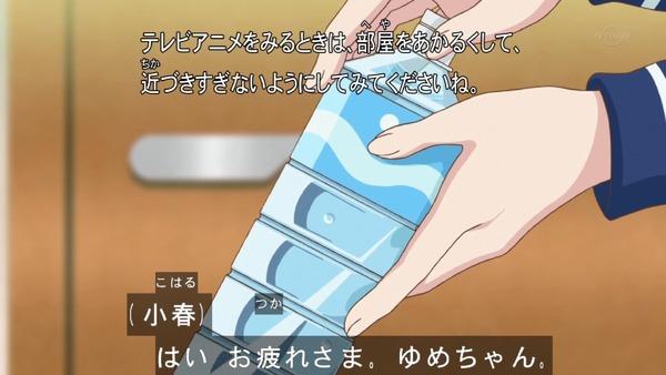 「アイカツスターズ!」第82話 (2)