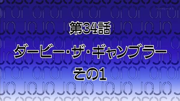 ジョジョの奇妙な冒険 エジプト編 (37)