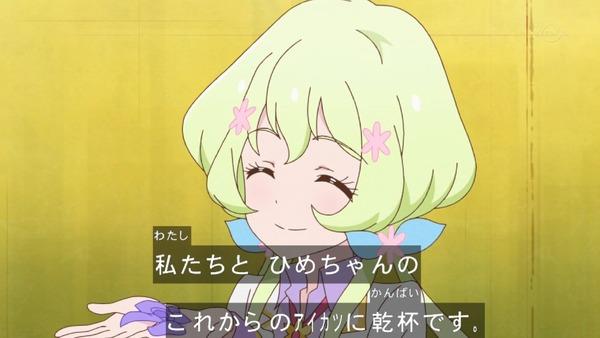 「アイカツスターズ!」第97話 (111)