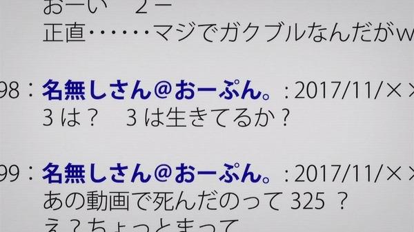 「いぬやしき」6話 (55)