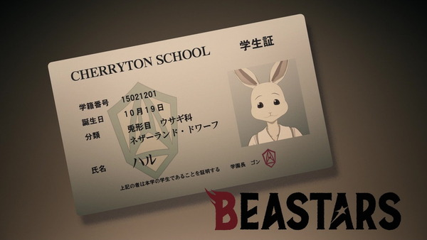 「BEASTARS」2話感想