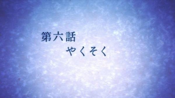 「結城友奈は勇者である」2期「鷲尾須美の章」6話 (14)
