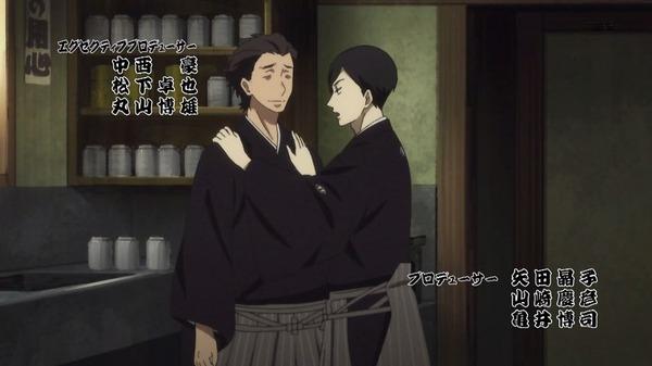 昭和元禄落語心中 (2)