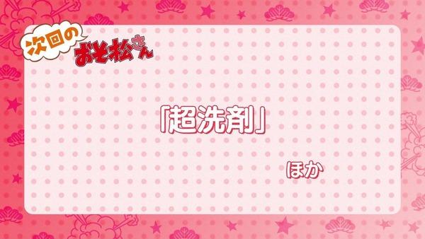 「おそ松さん」2期 1話感想 (55)